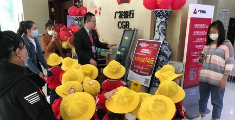 广发银行沈阳沈北支行举办银行启蒙一日游活动