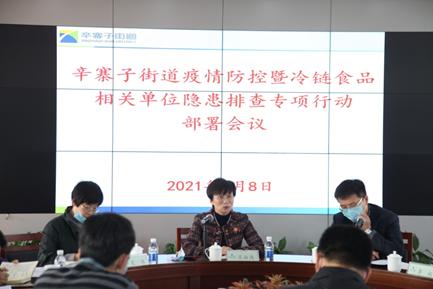辛寨子街道召开冷链产业相关单位隐患排查工作部署会议