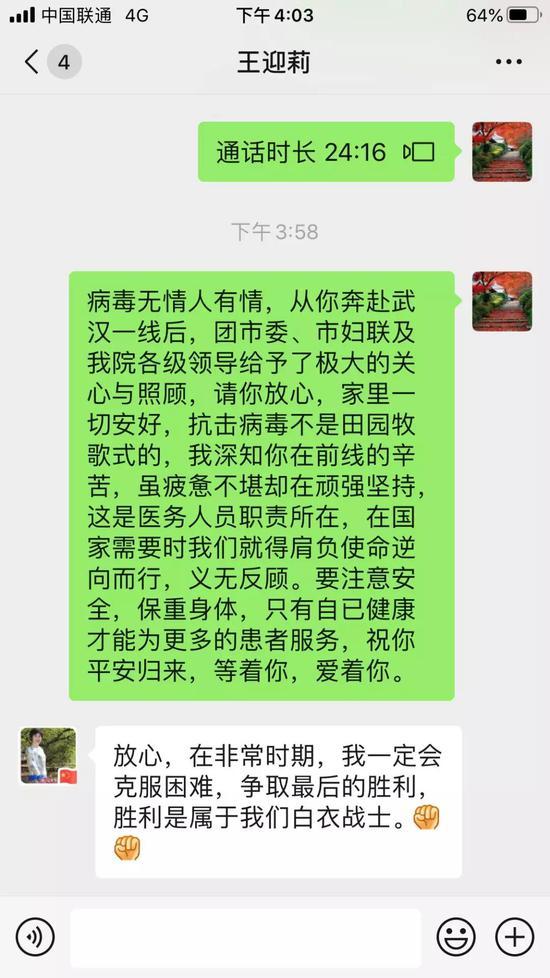 大连大学附属中山医院王迎莉与老公的微信对话