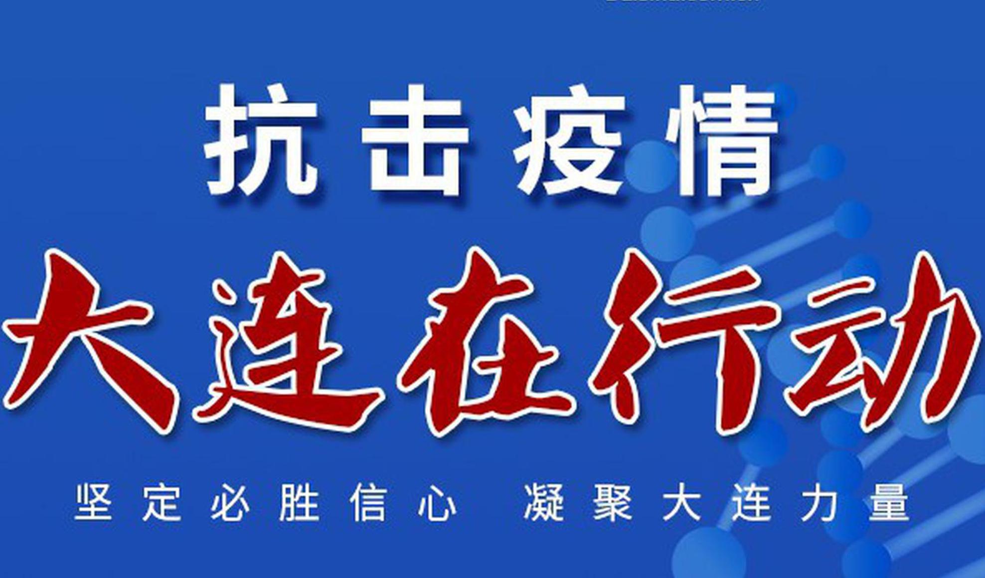 辽宁省新型冠状病毒感染的肺炎疫情防控指挥部令(第9号)
