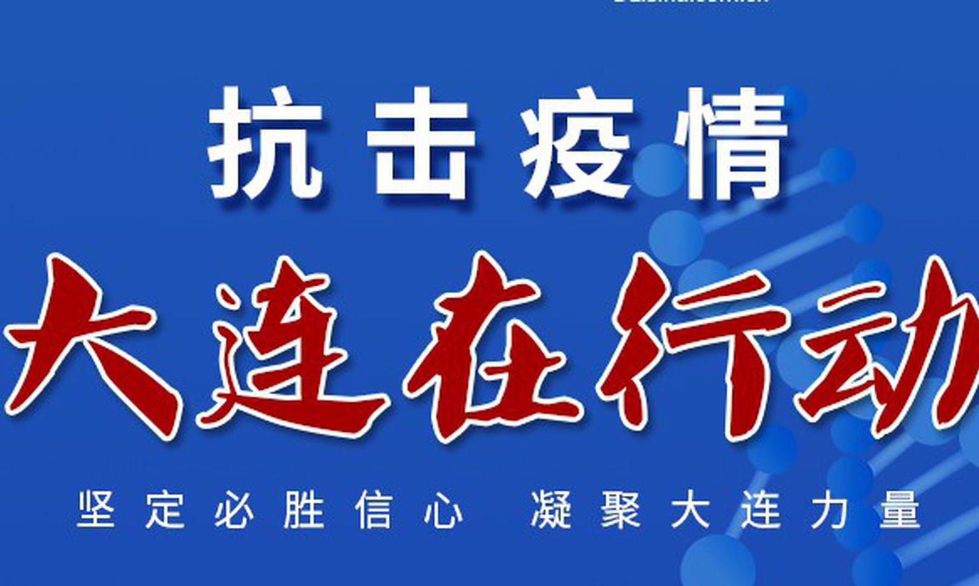 谭作钧:他们是大连700万市民的骄傲!