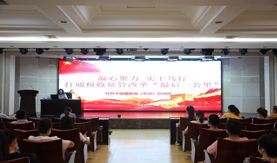 辛寨子街道总工会召开税收征管改革惠企宣讲会