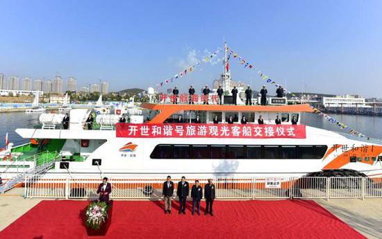 3艘开世和谐号客船交接 填补旅顺口区海上旅游观光空白