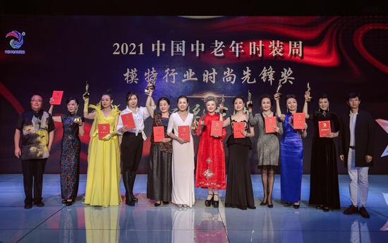 """2021""""中国中老年时装周""""在连完美落幕"""