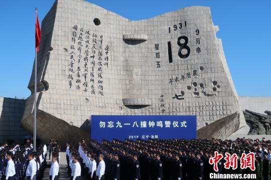 """9月18日,纪念""""九一八""""事变88周年撞钟鸣警仪式在沈阳""""九·一八""""历史博物馆举行。 禹瑞斋 摄"""