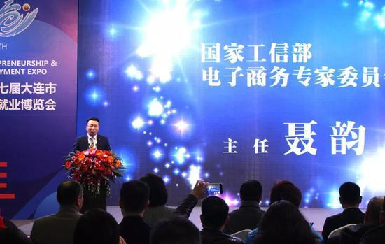 国家工信部电子商务专家委员会主任 聂韵为发布会致辞