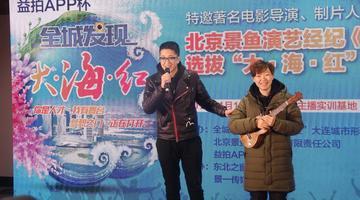 大·海·红获北京演艺专家点赞