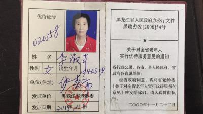 证件显示老人是黑龙江人
