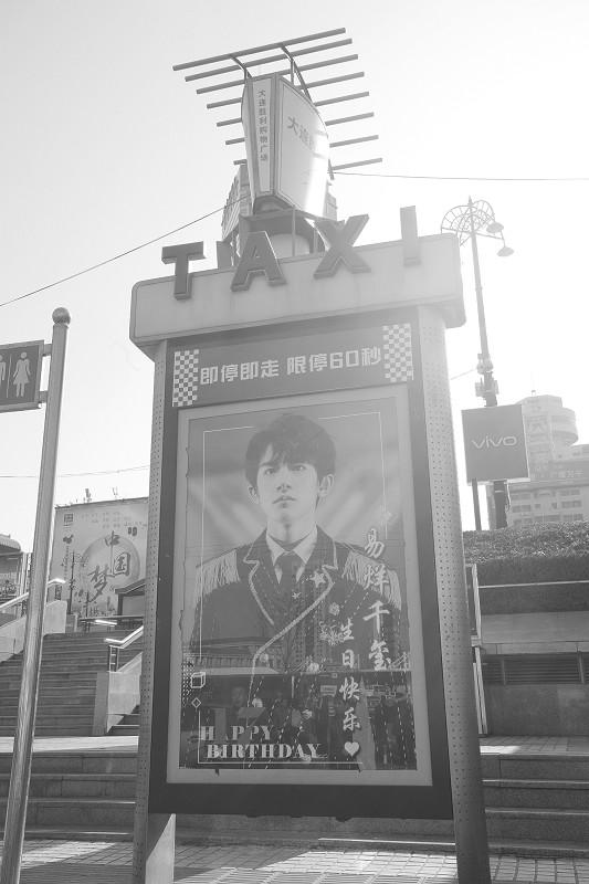 大连街头出现的为易烊千玺庆生的广告。半岛晨报、海力网摄影记者范佳德