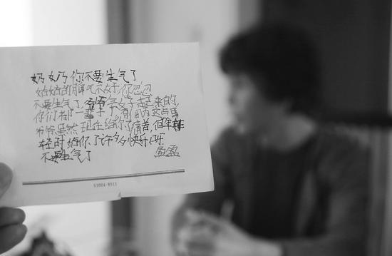 王老太说,她会一直珍藏着这张纸条。半岛晨报、海力网摄影记者孙振芳