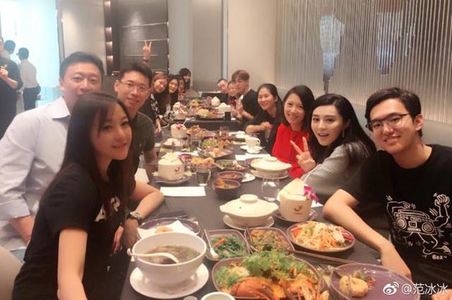 范冰冰收工和工作人员开心聚餐 遭催生团打卡
