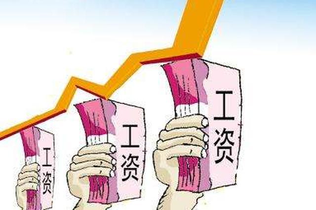辽宁省最低工资标准下月起上调