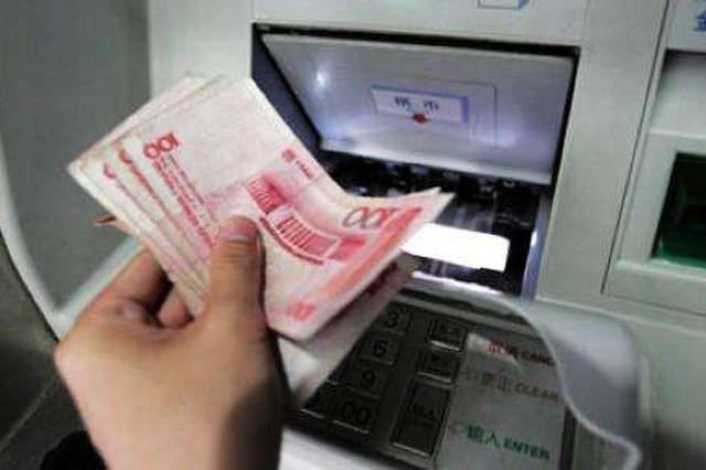 男子拿走ATM机里的钱又送回 依然犯了盗窃罪