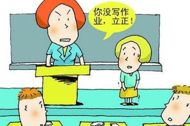 松江路小学教师因体罚学生被公开处罚