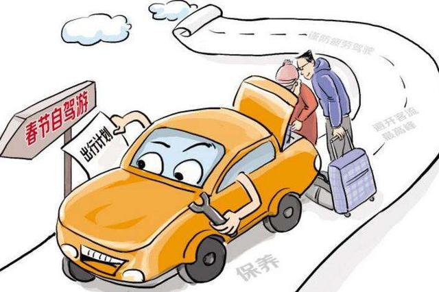 春节自驾别马虎检查车辆做攻略