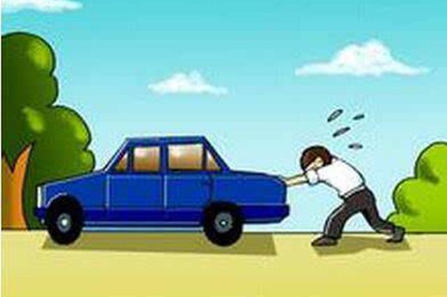 交警救助高速抛锚私家车