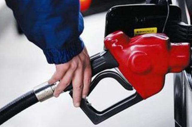 国内油价迎来年内首次搁浅