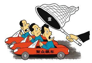 """警方对非法飙车等行为""""零容忍"""""""