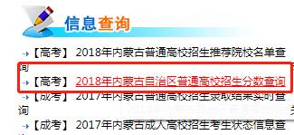 内蒙古高考成绩查询