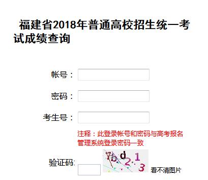2018年福建高考效实查询入口守陈旧