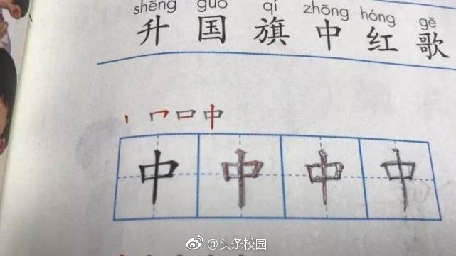 """争论来自于一个字的笔顺笔画——""""四""""字第二笔到底是""""横折""""还"""