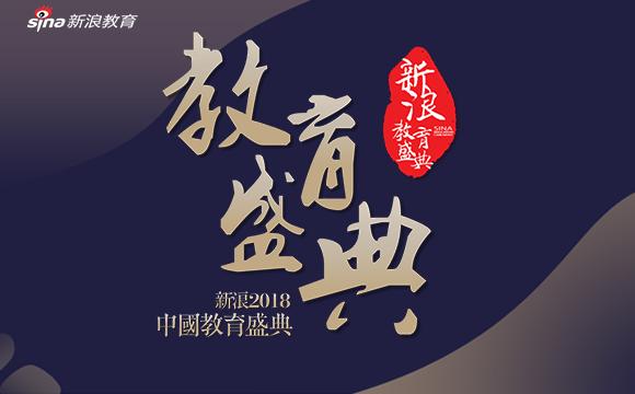 新浪2018中国教育盛典启动