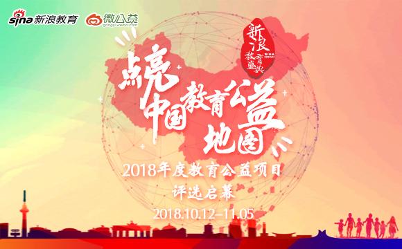 点亮中国教育公益地图:年度教育公益项目评选启幕