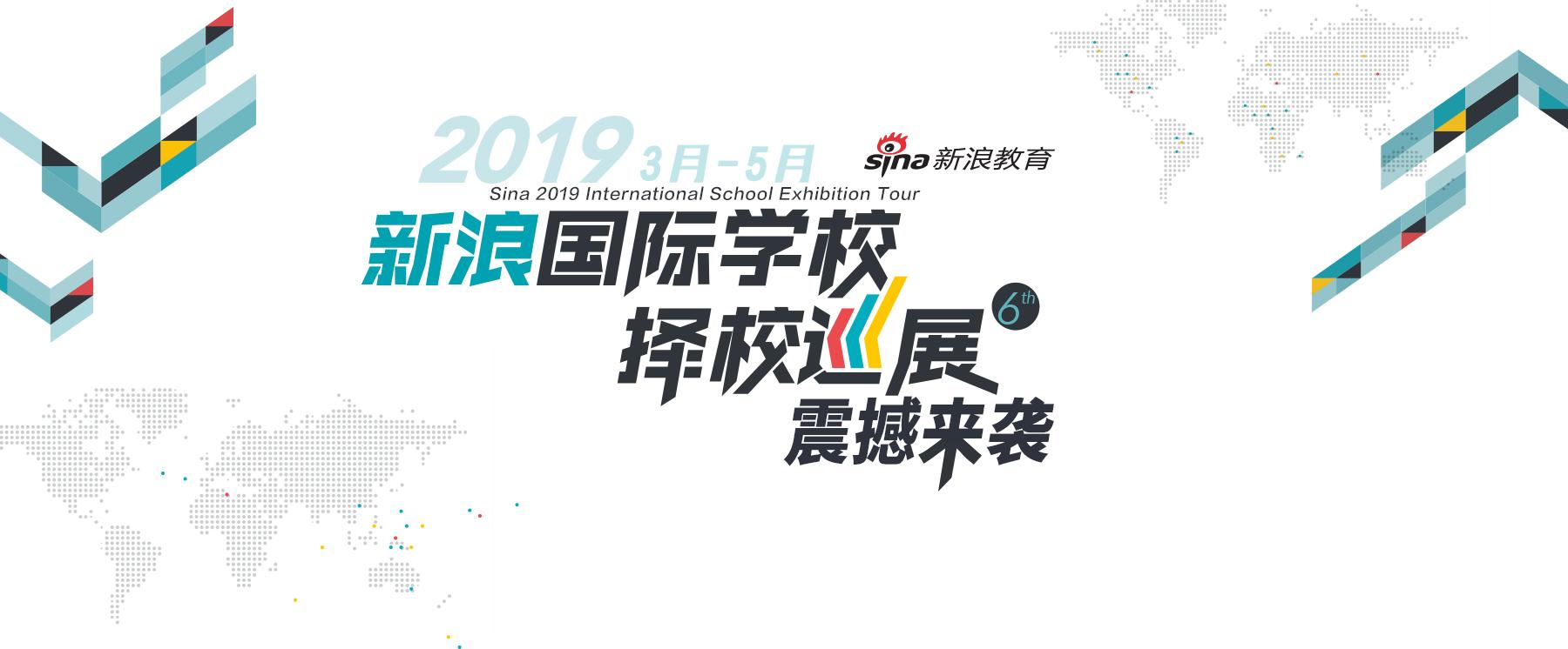 新浪2019国际学校择校巡展