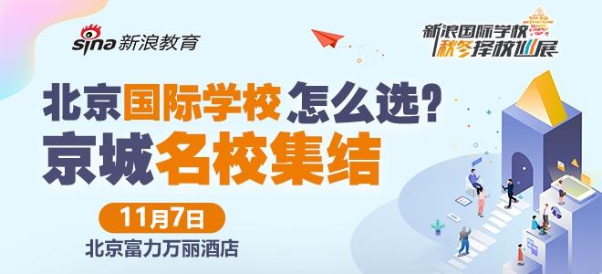 北京国际学校怎么选?