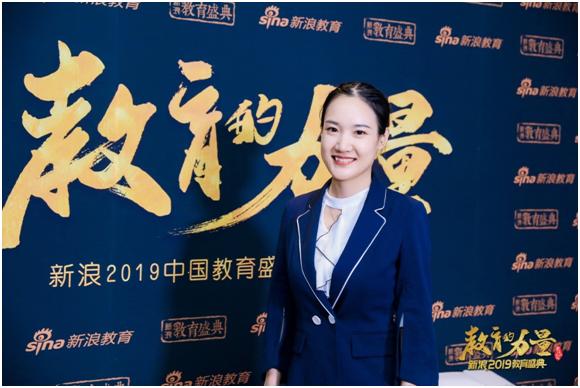 2019新浪教育盛典访谈:中央财经大学SQA项目刘冰茹
