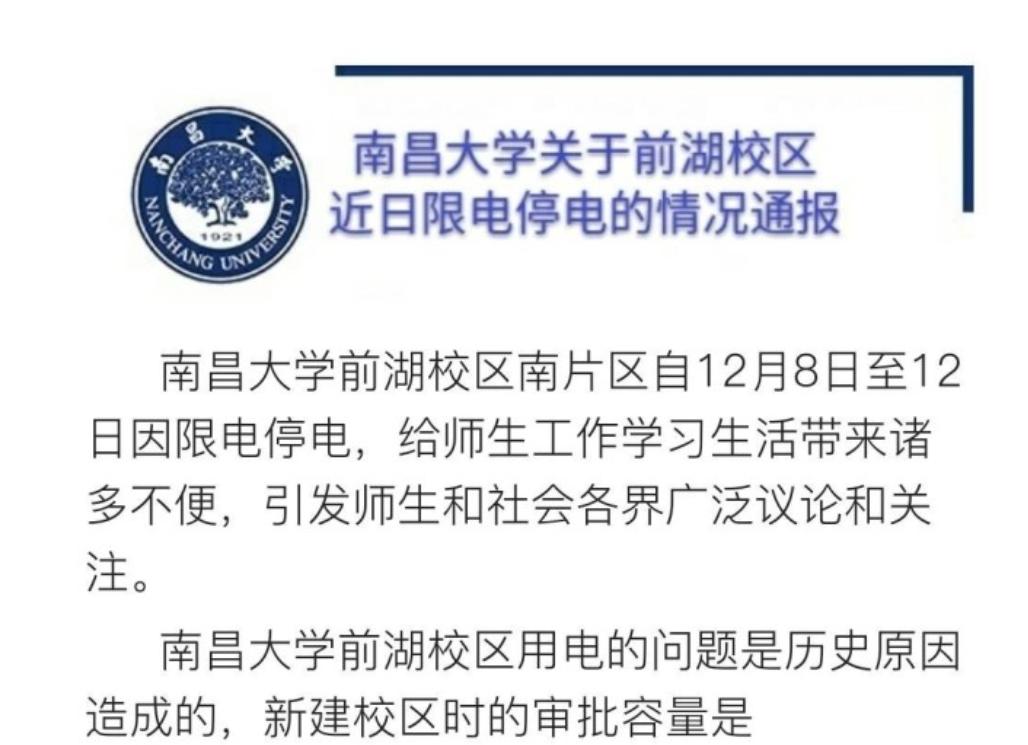 南昌大学就限电停电致歉 已完成紧急改造实现供电