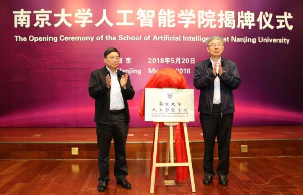 南京大学人工智能学院揭牌。南京大学新闻网 图