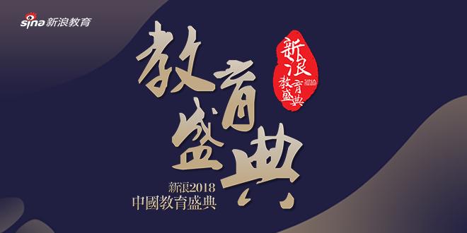 高能预告!这不是演习这是新浪2018中国教育盛典