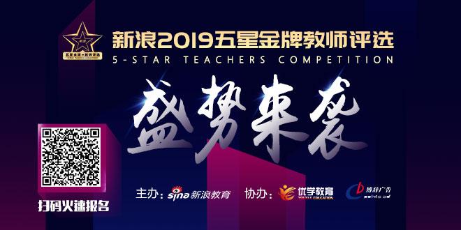 新浪2019五星金牌教师评选开启!