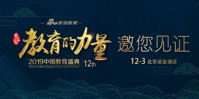 """新浪2019中国教育盛典启动 见证""""教育的力量""""!"""