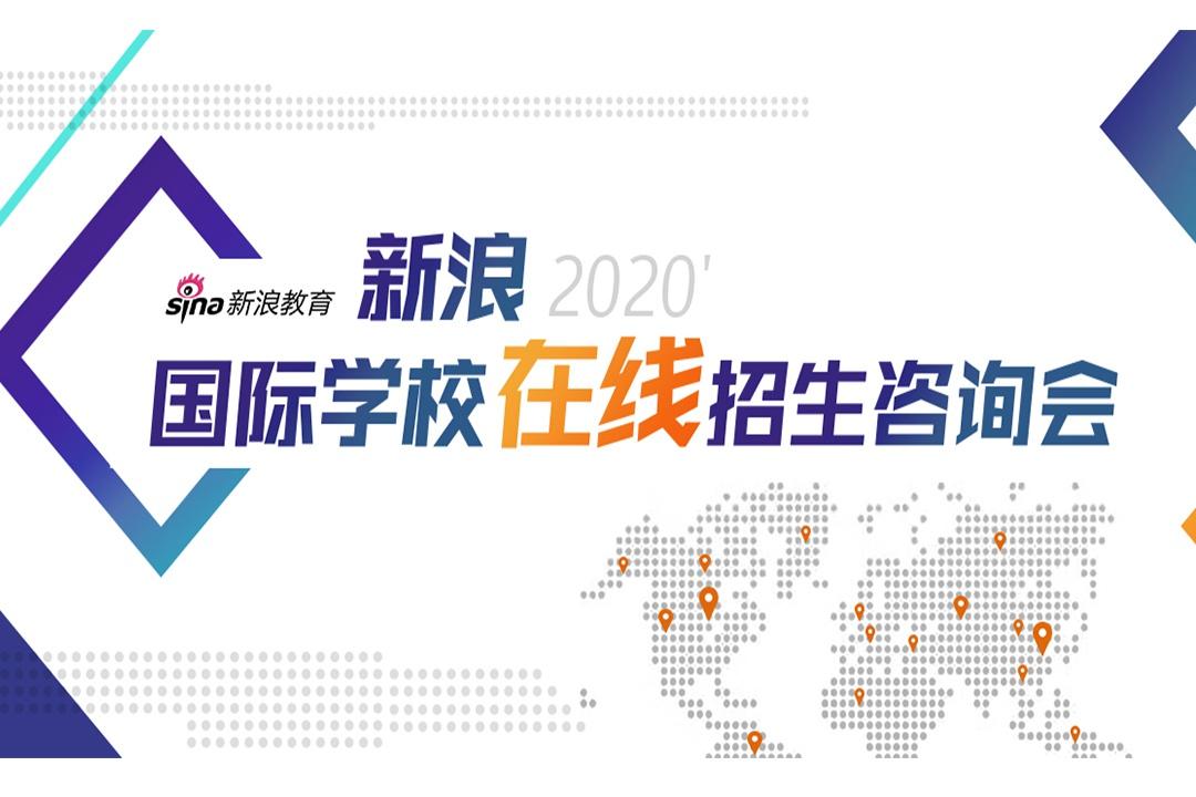 新浪2020国际学校择校展云择校系列活动第二期回顾