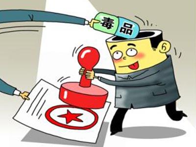 湖南衡阳5教师周末打牌吸毒被拘 其中3人是校长