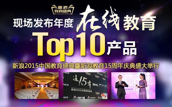 新浪2015中国教育盛典盛大举行