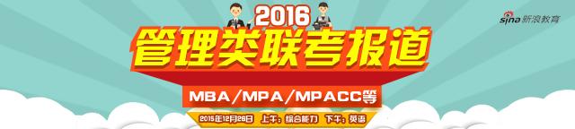 2016年MBA/MPA/MPACC管理类联考报道