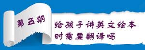 儿童英语问答第五期:给孩子讲英文绘本时需要翻译吗
