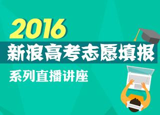 2016年高考志愿填报系列讲座