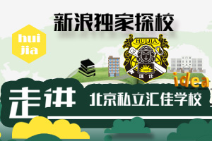 独家探校之走进北京私立汇佳学校