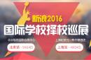 [行业活动]新浪2016国际学校择校巡展