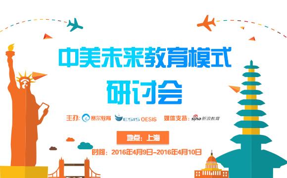 中美未来教育模式研讨会上海举行