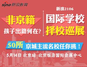 非京籍学生能进北京好的国际学校吗