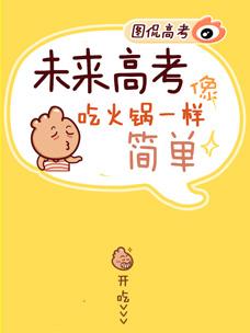 图侃高考:未来高考就像吃火锅一样简单