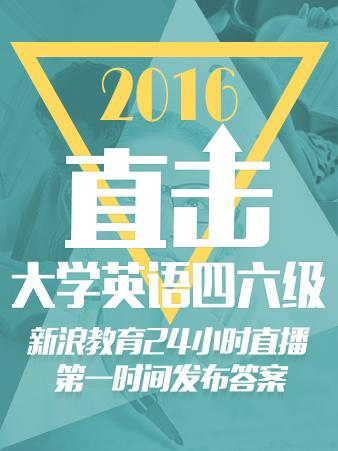 2016年12月大学英语四六级考试