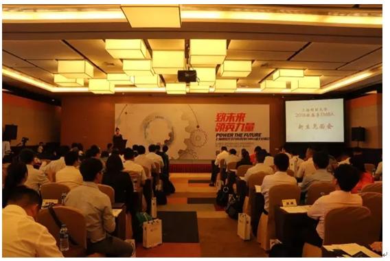 上海财经大学EMBA2016春季新生见面会举行