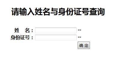 2016山东交通学院高考录取查询入口