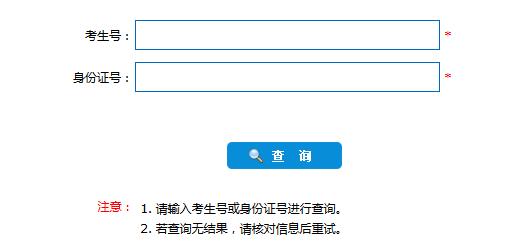2016北京中医药大学高考录取查询入口